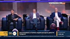 """Гончаренко о том, кто виновен в провале спецоперации по задержанию """"вагнеровцев"""""""