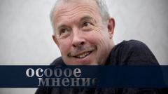 Особое мнение. Андрей Макаревич от 25.09.2020