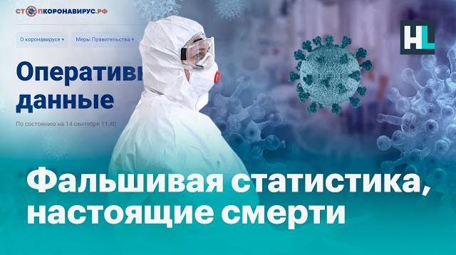 Алексей Навальный LIVE 15.09.2020. Экс-сотрудник «Росстата» о фальсификациях коронавирусной статистики