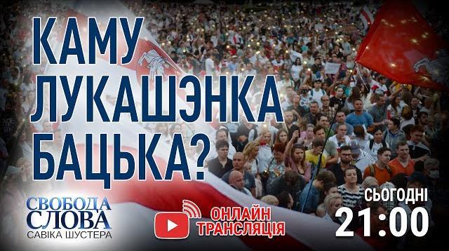 Свобода слова Савика Шустера 04.09.2020. Каму Лукашэнка бацька