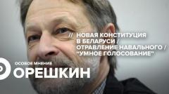 Особое мнение. Дмитрий Орешкин 09.09.2020