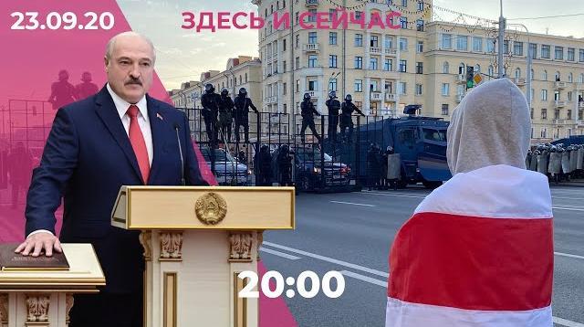 Телеканал Дождь 23.09.2020. Протесты в Минске после инаугурации Лукашенко. Навального выписали из больницы