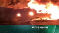 Итоги недели с Ирадой Зейналовой 27.09.2020