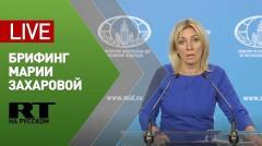 Брифинг официального представителя МИД Марии Захаровой от 23.09.2020