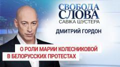 Свобода слова Савика Шустера. Дмитрий Гордон: Лукашенко сказали из России - не трогать. Он и не трогал от 12.09.2020