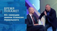 Время покажет. Дело Навального: санкции против России 16.09.2020