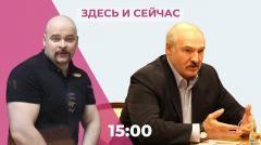 Дождь. Лукашенко собирает «политический актив». Неонацист Тесак покончил с собой. Здесь и сейчас от 16.09.2020