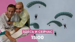 Дождь. Российские десантники в Беларуси. Первый пост Навального после отравления. Здесь и сейчас от 15.09.2020