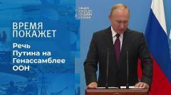Время покажет. Выступление Путина перед ООН от 23.09.2020
