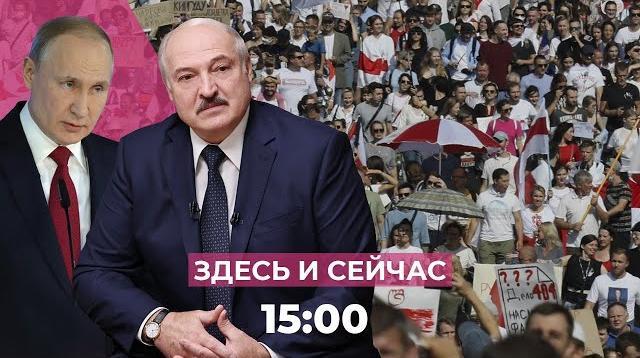 Телеканал Дождь 14.09.2020. Лукашенко приехал к Путину в Сочи. Подводим итоги выборов в регионах. Здесь и сейчас