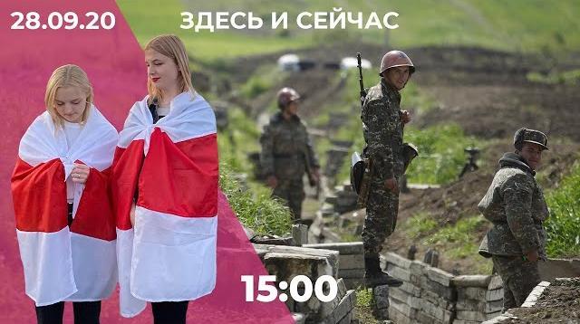 Телеканал Дождь 28.09.2020. Война Армении и Азербайджана. Протесты в Беларуси. Здесь и сейчас