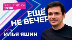 Дождь. Илья Яшин в программе «Еще не вечер» от 07.09.2020