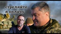 Анатолий Шарий. Порошенко будет платить на Донбасс от 23.09.2020