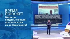 Время покажет. Дело Навального: будут ли санкции 15.09.2020