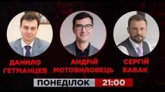 Эпицентр украинской политики. Гетманцев, Мотовиловец и Бабак от 07.09.2020
