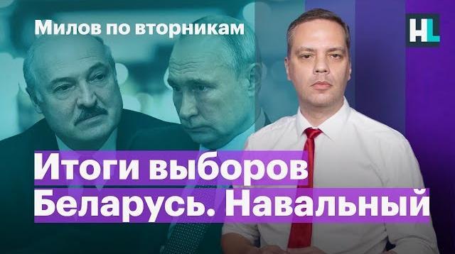 Алексей Навальный LIVE 15.09.2020. Итоги выборов. Лукашенко и Путин. Навальный