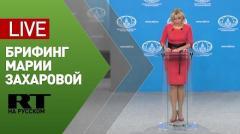 Брифинг официального представителя МИД Марии Захаровой от 11.09.2020