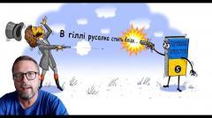 Русскоязычное меньшинство