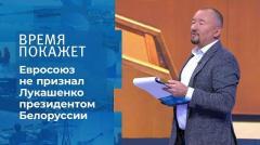 Время покажет. Белоруссия: споры о власти 17.09.2020