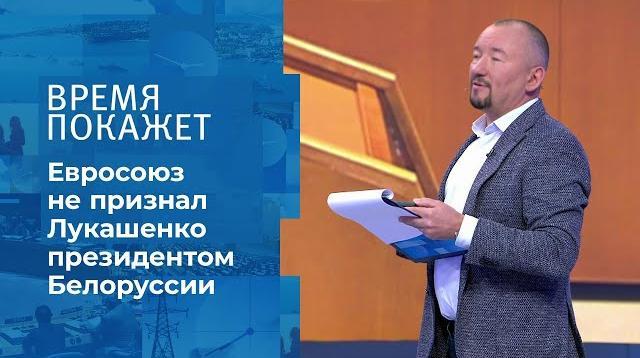 Время покажет 17.09.2020. Белоруссия: споры о власти