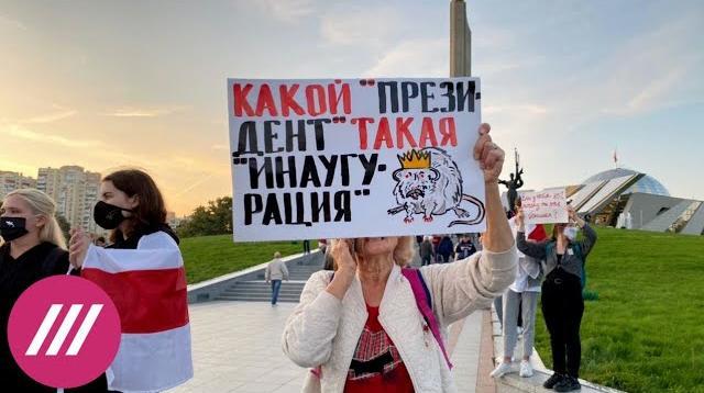 Телеканал Дождь 23.09.2020. Тысячи протестующих вышли в центр Минска. Их встретили водометами и задержаниями