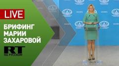 Брифинг официального представителя МИД Марии Захаровой от 17.09.2020