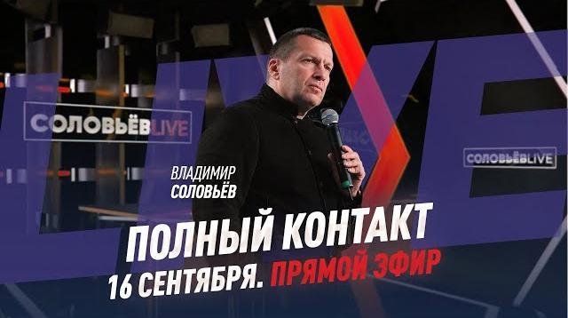 Полный контакт с Владимиром Соловьевым 16.09.2020