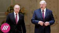 Дождь. Путин будет обсуждать с Лукашенко гарантии на случай ухода: Дмитрий Болкунец о встрече президентов от 13.09.2020