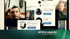 Итоги недели с Ирадой Зейналовой 13.09.2020