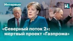 Навальный LIVE. Проект мертвый. Только политическая возня: Михаил Крутихин о проекте «Северный поток 2» от 23.09.2020