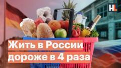 Жить в России дороже в четыре раза