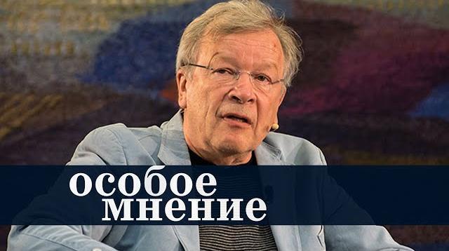 Особое мнение 23.09.2020. Виктор Ерофеев