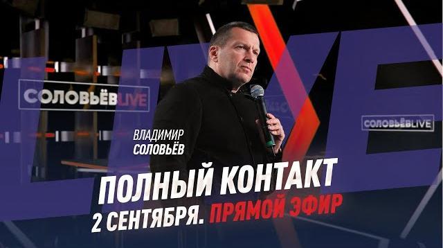 Полный контакт с Владимиром Соловьевым 02.09.2020