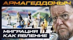 Соловьёв LIVE. Миграция как явление. АРМАГЕДДОНЫЧ от 29.09.2020