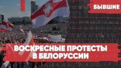 «Великое стояние» в Минске. Марш единства? Белоруссия. Бывшие