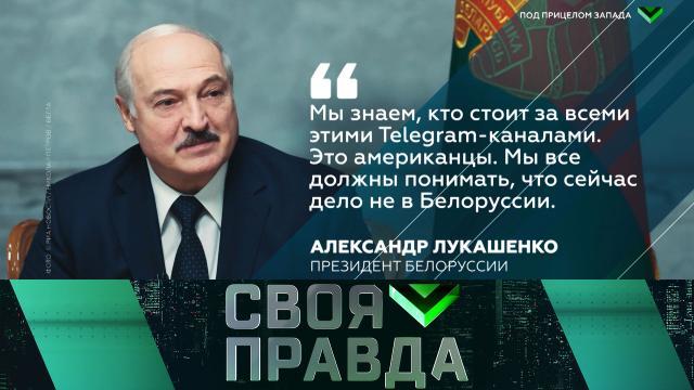 Своя правда с Романом Бабаяном 11.09.2020. Под прицелом Запада