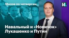 Навальный LIVE. Навальный и «Новичок». Лукашенко и Путин от 03.09.2020