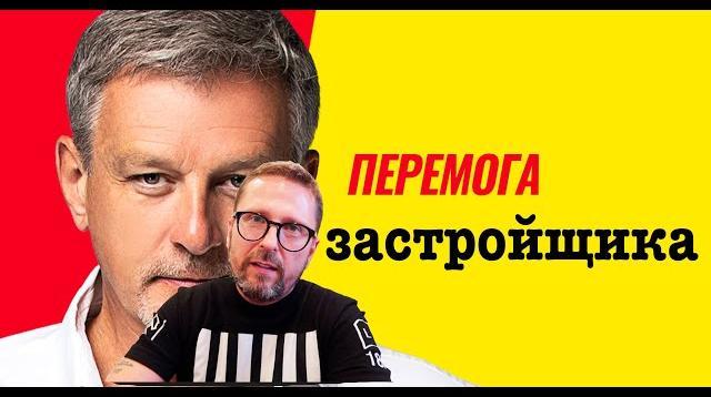 Анатолий Шарий 17.09.2020. Пальчевский и его команда