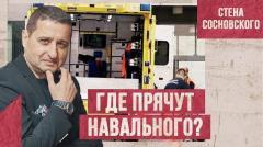 Соловьёв LIVE. Где прячут Навального? Белорусская паранойя на детекторе лжи. Стена Сосновского от 03.09.2020