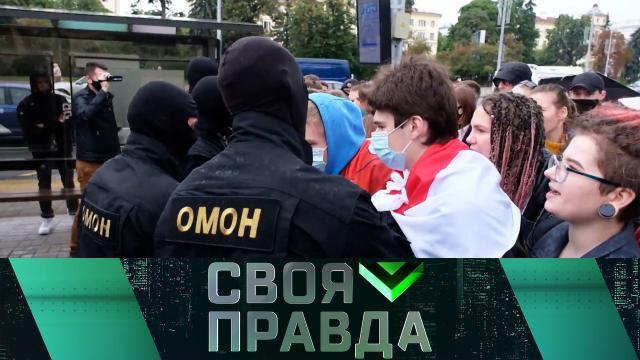 Своя правда с Романом Бабаяном 04.09.2020. Внешнее вмешательство