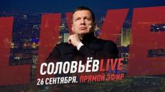 Соловьёв LIVE от 26.09.2020