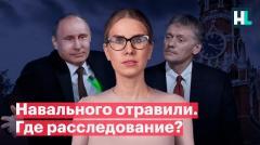 Навального отравили «Новичком». Где расследование