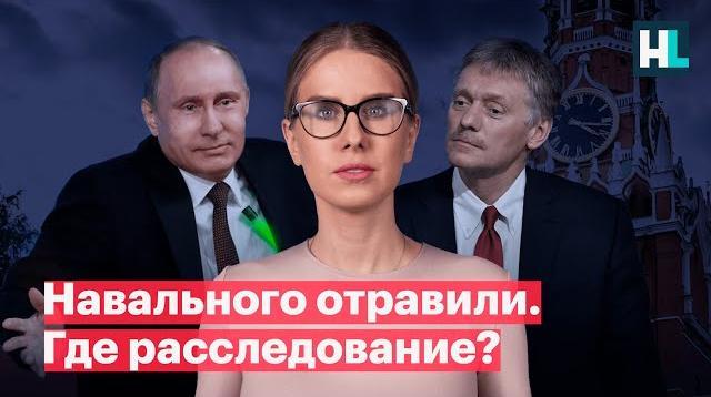 Алексей Навальный LIVE 07.09.2020. Навального отравили «Новичком». Где расследование