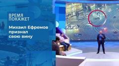 Время покажет. Михаил Ефремов: виновен от 03.09.2020