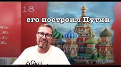 Храм Василия Блаженного строил Путин