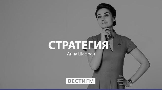 Стратегия с Анной Шафран 30.09.2020. Военные методы решить конфликт в Карабахе не могут