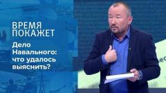 Время покажет. Дело Навального: расследование продолжается от 11.09.2020