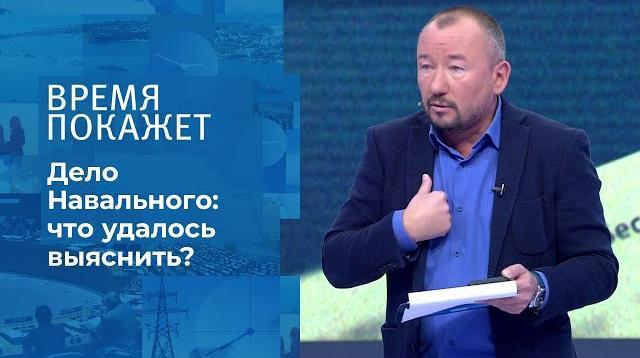 Время покажет 11.09.2020. Дело Навального: расследование продолжается