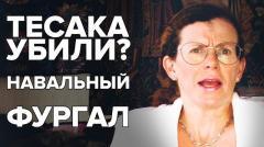 Код доступа. Латынина про Тесака, Навального, Фургала 19.09.2020