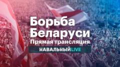Навальный LIVE. Борьба Беларуси. Марш Единства от 06.09.2020